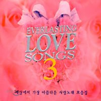 V.A. / Everlasting Love Songs 3 (미개봉)