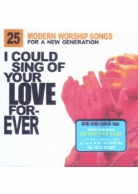 모던 워십 베스트 25 / I could Sing of Your Love Forever (2CD)