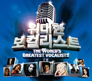 V.A. / 위대한 보컬리스트 (The World's Greatest Vocalist) (2CD)