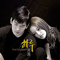 [VCD] V.A. / 하루(河淚) - Real Story Music (VCD/미개봉)