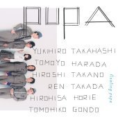 Pupa / Floating Pupa (Digipack/미개봉)